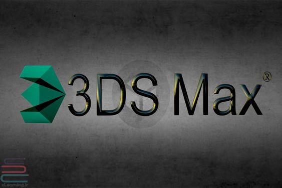 آموزش 3d max شهرکرد
