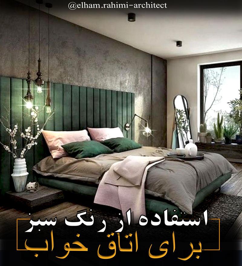 برای ایجاد خواب راحت